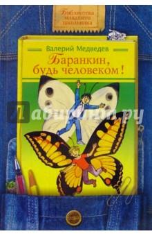 Баранкин, будь человеком! - Валерий Медведев изображение обложки