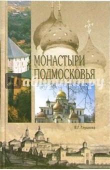 Монастыри Подмосковья - Вера Глушкова