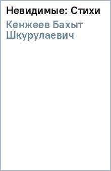 Невидимые: Стихи - Бахыт Кенжеев