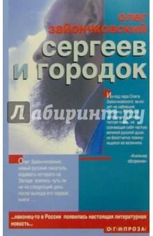 Сергеев и городок: Роман - Олег Зайончковский