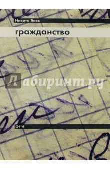 Гражданство - Никита Янев