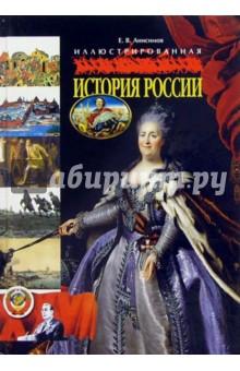 Иллюстрированная история России - Евгений Анисимов