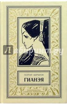 Гианэя: Роман. - Георгий Мартынов