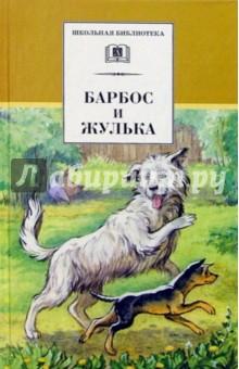 Барбос и Жулька: Рассказы о собаках