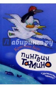 Кристиан Берг - Пингвин Тамино: Повесть-сказка обложка книги