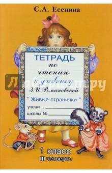 Тетрадь по чтению к учебнику З.И. Романовской Живые странички: 1 класс, III четверть - Светлана Есенина
