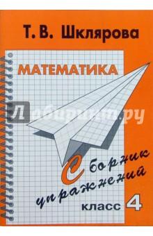 Математика. 4 класс. Сборник упражнений - Татьяна Шклярова