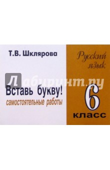 Сборник самостоятельных работ Вставь букву!, 6 класс. - Татьяна Шклярова