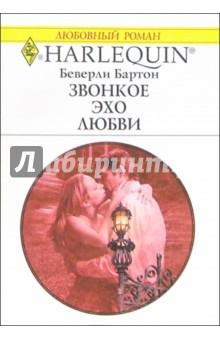 Звонкое эхо любви: Роман - Беверли Бартон изображение обложки