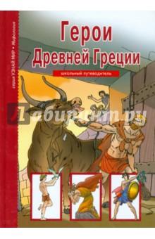 Герои Древней Греции - Сергей Афонькин