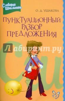 Пунктуационный разбор предложения - Ольга Ушакова