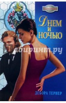 Днем и ночью: Роман - Дебора Тернер