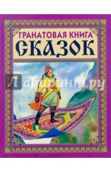 Гранатовая книга сказок (Ковер-самолет)