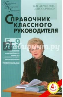 Справочник классного руководителя. 5-9 классы - Дереклеева, Савченко