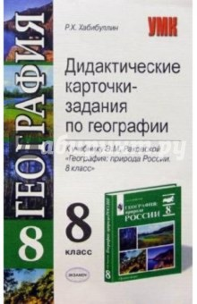 Дидактические карточки-задания по географии. К учебнику Э.М. Раковской География. 8 класс - Рустам Хабибуллин