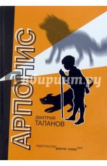 Арпонис - Дмитрий Таланов