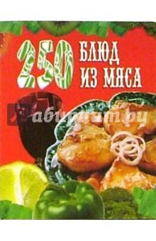 250 блюд из мяса, птицы, соусы к ним - Э.Н. Мухина