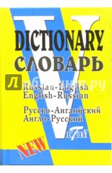 Русско-английский и англо-русский словарь (по системе С. Флеминг)