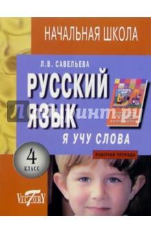 Я учу слова: Рабочая тетрадь по русскому языку для 4-го класса - Лариса Савельева