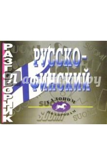 Русско-финский разговорник - И.В. Лисовская