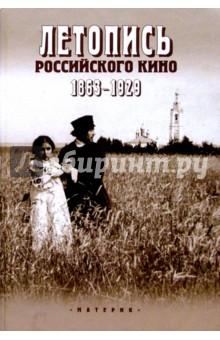 Летопись российского кино. 1863-1929 гг.