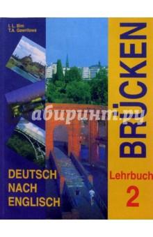 Мосты 2: Учебник немецкого языка как второго иностранного. На базе англ. для 9-10 классов - Бим, Гаврилова