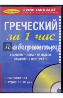 За 1 час Греческий (книга + CD)