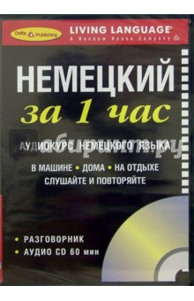За 1 час Немецкий (книга + CD)