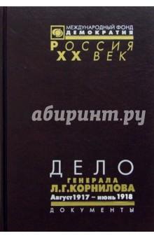 Дело генерала Л.Г. Корнилова. В 2 т