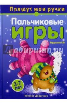 Пальчиковые игры. Пляшут мои ручки. 3-7 лет - Татьяна Бардышева