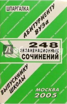 Шпаргалка: 248 экзаменационных сочинений. 2005 год - С. Сергеев