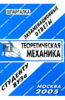 Шпаргалка: Теоретическая механика. 2005 год - Е.Л. Ларионов