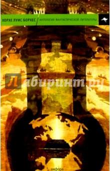 Антология фантастической литературы - Хорхе Борхес