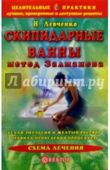 Скипидарные ванны. Метод Залманова - Наталья Левченко