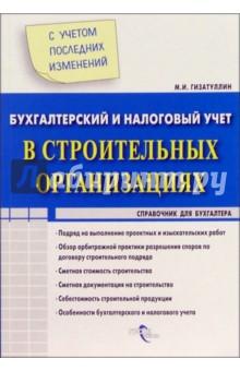 Бухгалтерский и налоговый учет в строительных организациях - Марат Гизатуллин