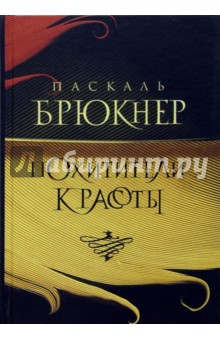 Похитители красоты - Паскаль Брюкнер