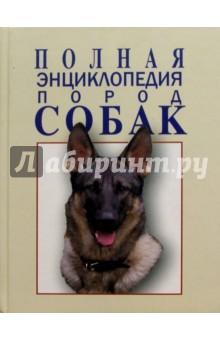 Полная энциклопедия пород собак - Виктория Володарская