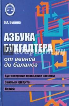 Ольга Букина: Азбука бухгалтера. От аванса до баланса