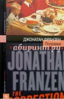 Поправки: Роман - Джонатан Франзен
