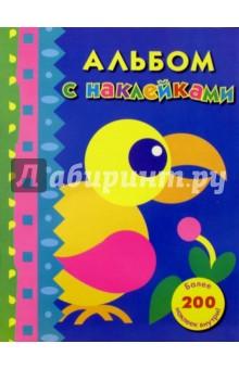 Альбом с наклейками №1 (попугай)