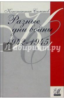Разные дни войны. Дневник писателя. 1942-1945 годы - Константин Симонов