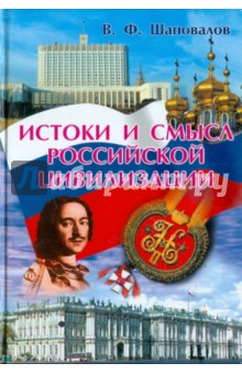 Истоки и смысл российской цивилизации - Виктор Шаповалов