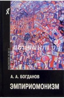 Эмпириомонизм: Статьи по философии - Александр Богданов