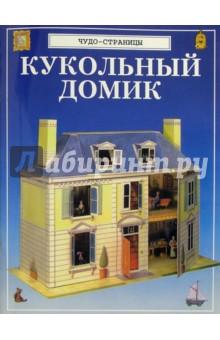 Чудо - страницы: Кукольный домик
