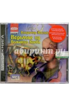 Ведьмак из Большого Киева (CD) - Владимир Васильев