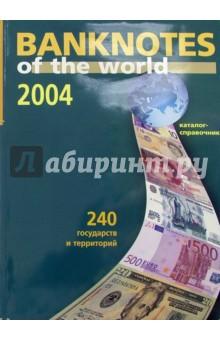 Банкноты стран мира: денежное обращение, 2004 г. Каталог-справочник. Вып. 4