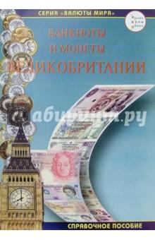 Банкноты и монеты Великобритании. 5-е изд., испр. и доп.