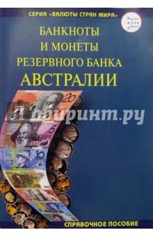 Банкноты и монеты Резервного Банка Австралии. 2-е изд., испр. и доп.