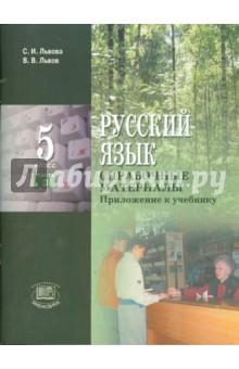 Российский язык 5 класс львова львов приложение