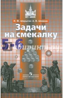 Купить Шарыгин, Шевкин: Задачи на смекалку. 5-6 классы. Учебное пособие для общеобразовательных организаций